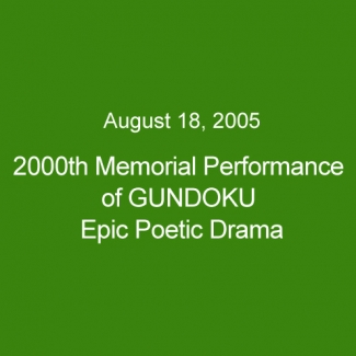 August 18, 2005:2000th Memorial Performance of GUNDOKU Epic Poetic Drama