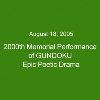 August 18, 2005:2000th Memorial Performance of GUNDOKU Epic Poetic Drama