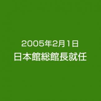 2005年2月1日 日本館総館長就任