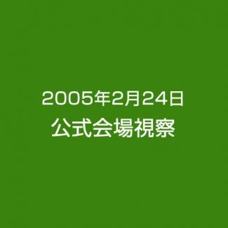 2005年2月24日 公式会場視察