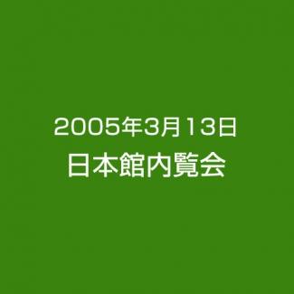 2005年3月13日 日本館内覧会