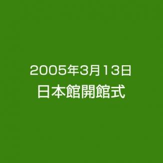 3月13日 日本館開館式