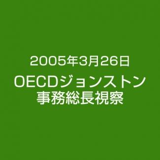 2005年3月15日 OECDジョンストン事務総長視察