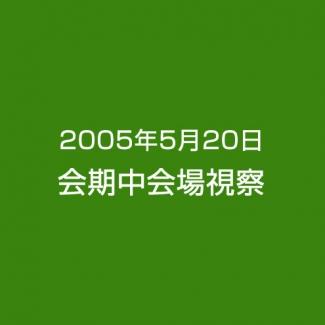 2005年5月20日 会期中会場視察