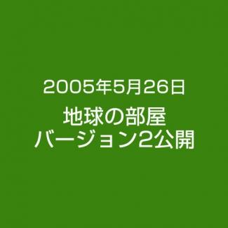 2005年5月26日 地球の部屋 バージョン2公開