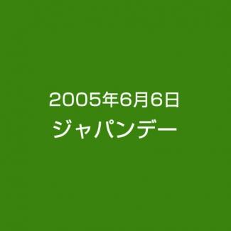 2005年6月6日 ジャパンデー