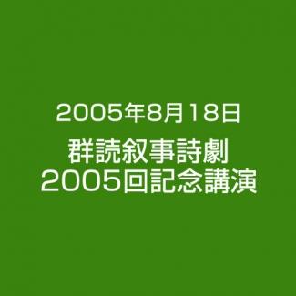 2005年8月18日 群読叙事詩劇 2005回記念講演