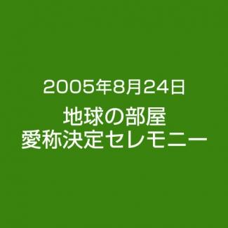 2005年8月24日 地球の部屋 愛称決定セレモニー