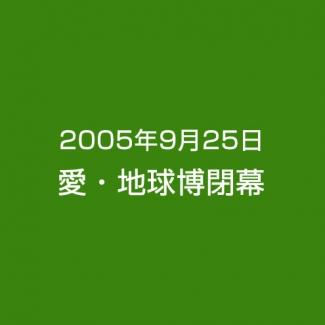 2005年9月25日 愛・地球博閉幕