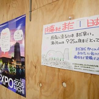 9月24日、長久手日本館。裏導線の廊下に貼られてました。