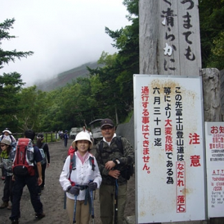 The 5th stage at the Yoshida starting point  of the Fuji climbing route With Mr. Sekiguchi