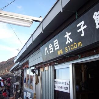 3000mを越えました 山小屋太子館に到着 夕食と仮眠を取って、真夜中に2日目スタート