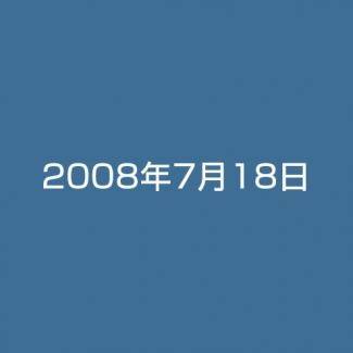 2008年7月18日