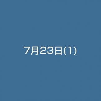 7月23日(1)