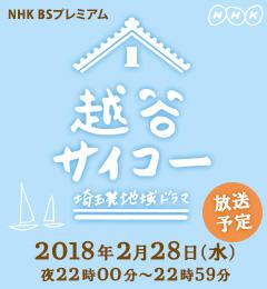 埼玉発地域ドラマ 越谷サイコー