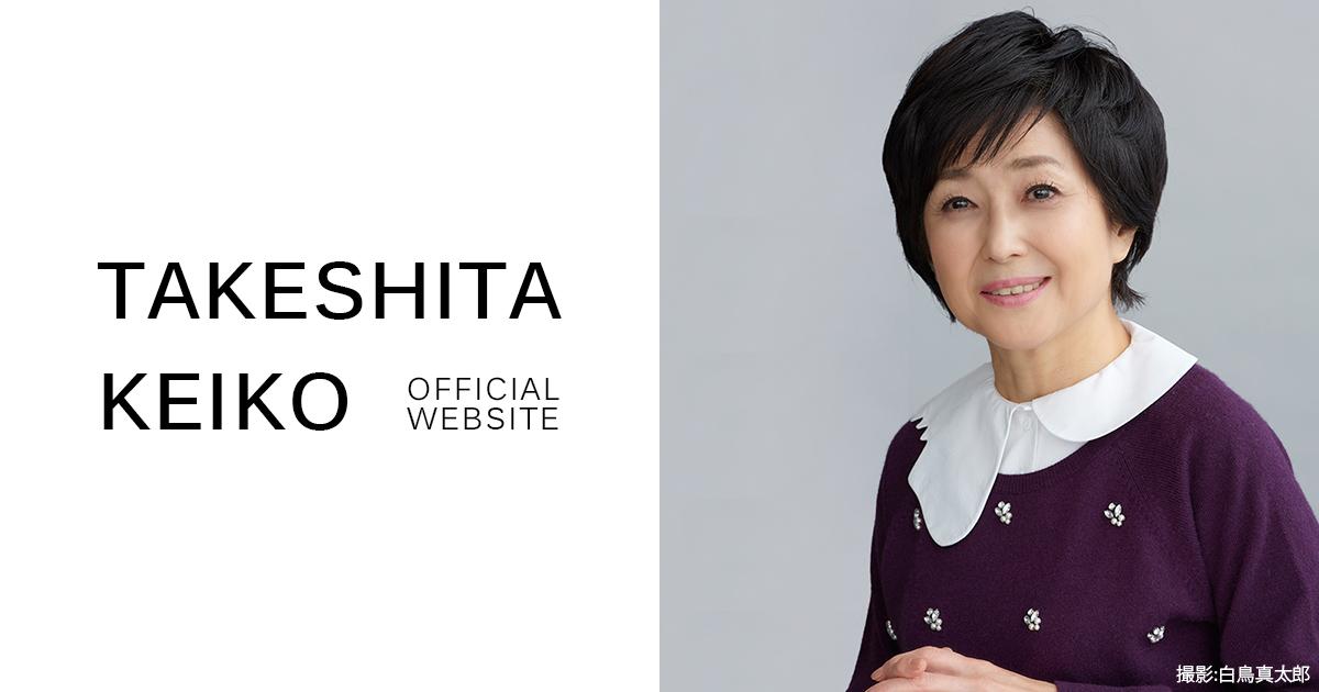 www.takeshitakeiko.net