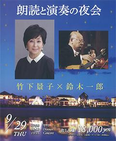 朗読と演奏の夜会-3