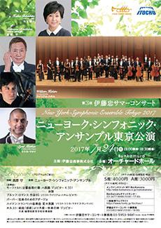 第3回伊藤忠サマーコンサート「ニューヨーク・シンフォニック・アンサンブル東京公演」