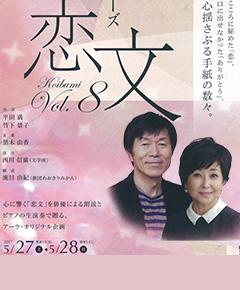 「シリーズ恋文vol.8」