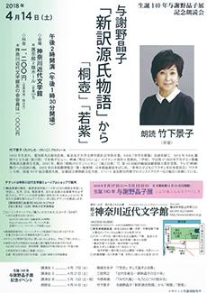 生誕140年与謝野晶子展 記念朗読会