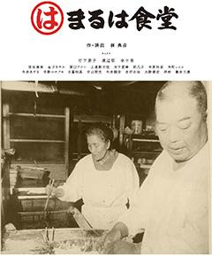 「まるは食堂」創業70周年記念公演