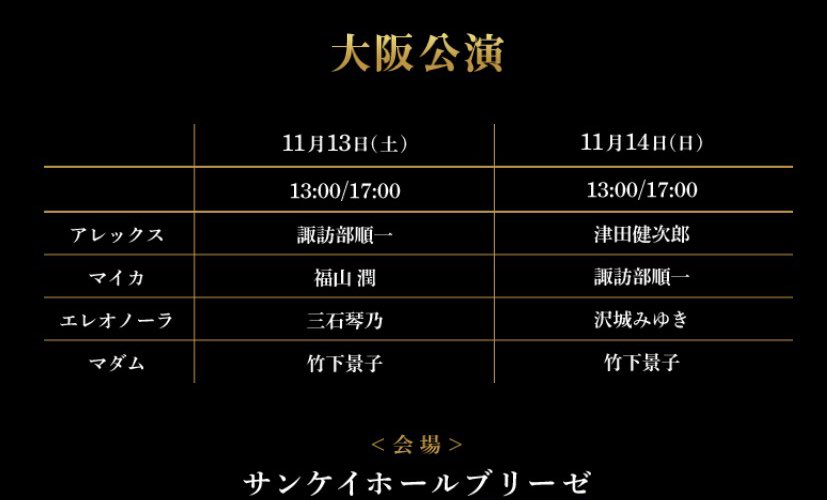 舞台公演 プレミア音楽朗読劇 VOICARION XⅢ「女王がいた客室」